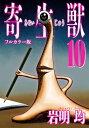 寄生獣 フルカラー版10巻【電子書籍】[ 岩明均 ]...