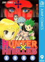 HUNTER×HUNTER モノクロ版 9【電子書籍】[ 冨...