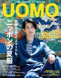 UOMO 2017年8月号【電子書籍】[ 集英社 ]
