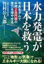 水力発電が日本を救う今あるダムで年間2兆円超の電力を増やせる【電子書籍】[ 竹村公太郎 ]