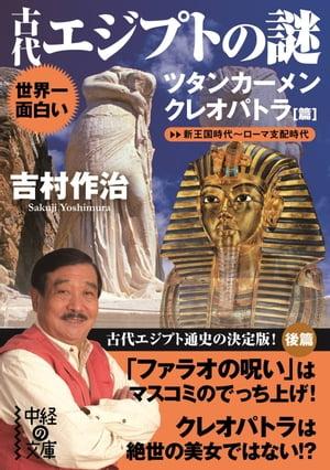 世界一面白い 古代エジプトの謎【ツタンカーメン/クレオパトラ篇】【電子書籍】[ 吉村 作治 ]
