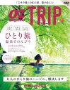 OZmagazine TRIP 2016年冬号2016年冬号【電子書籍】