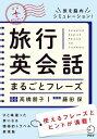 [音声DL付]旅行英会話まるごとフレーズ【電子書籍】[ 高橋...
