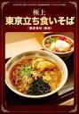『蕎麦春秋』厳選! 極上 東京立ち食いそば【電子書籍】[ リベラルタイム出版社 ]