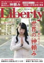 The Liberty (ザリバティ) 2018年 2月号【電子書籍】[ 幸福の科学出版 ]