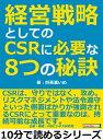 経営戦略としてのCSRに必要な8つの秘訣【電子書籍】[ 煎茶濃いめ ]