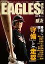 東北楽天ゴールデンイーグルス Eagles Magazine[イーグルス・マガジン]  第102号 [電子書籍版]【電子書籍】