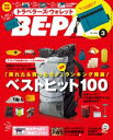 BE-PAL (ビーパル) 2017年 3月号【電子書籍】[ BE-PAL編集部 ]