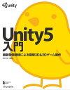 Unity5入門最新開発環境による簡単3D&2Dゲーム制作【電子書籍】[ 荒川 巧也 ]