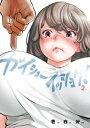 ガイシューイッショク!(2)【電子書籍】[ 色白...