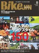 BikeJIN/�ݶ�� 2015ǯ8��� Vol.150