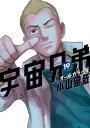 宇宙兄弟 オールカラー版19巻【電子書籍】[ 小山宙哉 ]...