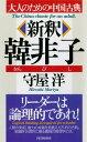 新釈 韓非子【電子書籍】[ 守屋洋 ]