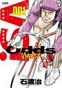 Odds VS!(1)【電子書籍】[ 石渡治 ]