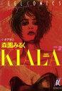 キアラ (2)【電子書籍】[ 森園みるく ]