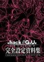 『.hack//G.U. TRILOGY』完全設定資料集【電子書籍】[ サイバーコネクトツー ]