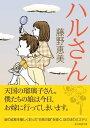 ハルさん【電子書籍】 藤野恵美