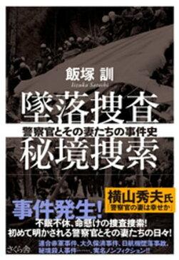 墜落捜査 秘境捜索【電子書籍】[ 飯塚訓 ]