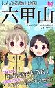 しんぷる登山地図 六甲山【電子書籍】[ オゾングラフィックス ]