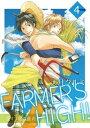 FARMER'S HIGH!〜恋...