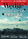 Wedge 2016年12月号2016年12月号【電子書籍】