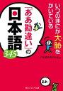 いつのまにか大恥をかいている 「ああ勘違い」の日本語345【電子書籍】[ 日本語を考える会 ]