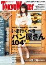 TokyoWalker東京ウォーカー 2014 No.18【電子書籍】[ TokyoWalker編集部 ]