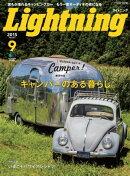 Lightning 2015ǯ9��� Vol.257