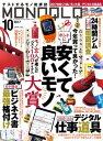 MONOQLO 2017年10月号【電子書籍】[ 晋遊舎 ]...
