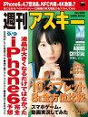 週刊アスキー 2014年 9/9号【電子書籍】[ 週刊アスキー編集部 ]
