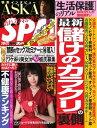 SPA! 2017年2月14日・2月21日合併号2017年2月14日・2月21日合併号【電子書籍】