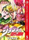 ジョジョの奇妙な冒険 第2部 カラー版 5【電子書籍】[ 荒...
