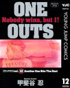 ONE OUTS 12【電子書籍】[ 甲斐谷忍 ]
