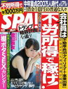 SPA! 2016年11月22日号2016年11月22日号【電子書籍】