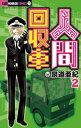 人間回収車(2)【電子書籍】 泉道亜紀
