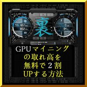 『 仮想通貨 (暗号通貨) GPU マイニング の取れ高を 無料で 2割 UP する方法 』( 10steps / 15min )【電子書籍】[ Kadoya Tatsuhiko ]