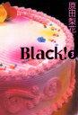 Black! (3)【電子書籍】[ 原田梨花 ]
