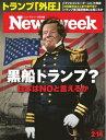 ニューズウィーク日本版 2017年2月14日2017年2月14日【電子書籍】