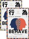 行為:暴力、競爭、利他,人類行為背後的生物學BEHAVE:THE BIOLOGY OF HUMANS AT OUR BEST AND WORST