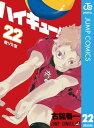 ハイキュー!! 22【電子書籍】[ 古舘春一 ]