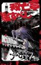 双亡亭壊すべし(1)【電子書籍】[ 藤田和日郎 ]
