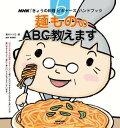 麺もののABC教えます【電子書籍...