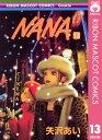 NANAーナナー 13【電子書籍】[ 矢沢あい ]