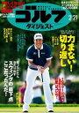 週刊ゴルフダイジェスト 2017年2月21日号2017年2月21日号【電子書籍】