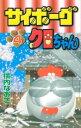 サイボーグクロちゃん4巻【電子書籍】[ 横内なおき ]