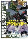 機動戦士ガンダム アグレッサー(8)【電子書籍】[ 万乗大智...