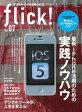 flick! Vol.07【電子書籍】