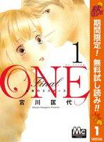 ONE Final ��̤��Υ������������ڴ�ָ���̵���� 1