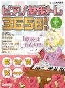 ピアノ基礎トレ365日!【電子書籍】[ 丹内真弓 ]...