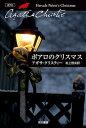 ポアロのクリスマス【電子書籍】 アガサ クリスティー